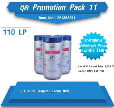 ชุด PROMOTION PACK11 BCV