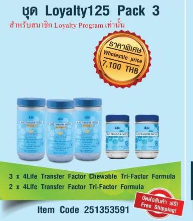 ชุด Loyalty125 Pack 3